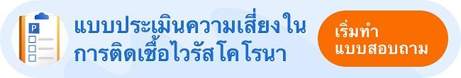 corona CHATBOT Thai 2